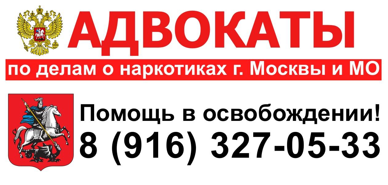 Адвокат Москва 228