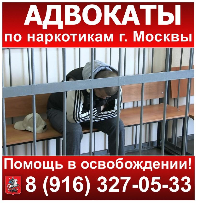 Адвокат по 228 Москва. Адвокат по наркотикам