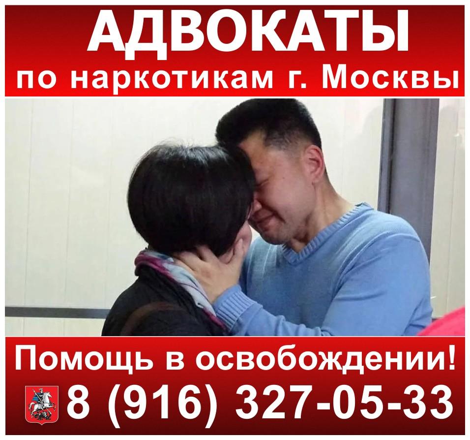 Адвокат по наркотикам в Москве. Адвокат по 228